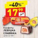 Магазин:Дикси,Скидка:Конфеты Левушка Славянка