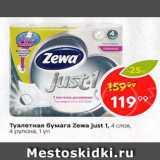 Пятёрочка Акции - Туалетная бумага Zewa just 1