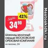 Магазин:Авоська,Скидка:Шоколад молочный сердце МОСКОВСКАЯ ОРЕХОВАЯ КОМПАНИЯ на палочке