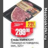 Скидка: Стейк МИРАТОРГ Пиканья из говядины, охл., 325г
