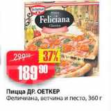 Скидка: Пицца ДР. OЕТКЕР Феличиана, ветчина и песто, 360 г