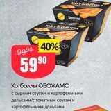 Магазин:Авоська,Скидка:Хотболы ОБОЖАМС с сырным соусом и картофельными дольками/с томатным соусом и картофельными дольками