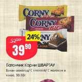 Скидка: Батончик Корни ШВАРТАЙ Банан-шоколад/с клюквой с молоком и какао, 30-50г