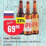 Скидка: Пиво ТРИФОН