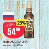 Скидка: Пиво АМСТЕЛ ИПА светлое, ст/б, 450мл