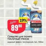 Скидка: Средство для туалета ТУАЛЕТНЫЙ УТЕНОК видимый эффект, 5в1/морской, 5в1, 500мл