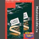 Скидка: Кофе Carte Noire