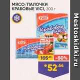 Магазин:Лента супермаркет,Скидка:Крабовые палочки/мясо Vici