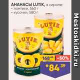 Магазин:Лента супермаркет,Скидка:Ананасы Lutik