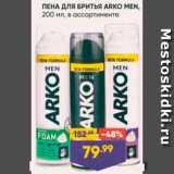 Лента супермаркет Акции - Пена для бритья Arko
