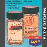 Лента супермаркет Акции - Кофе Bushido