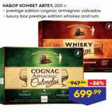 Скидка: НАБОР КОНФЕТ ABTEY, 200 г: