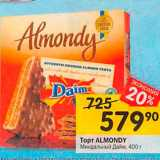Скидка: Торт  ALMONDY
