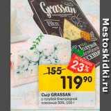 Скидка: Сыр GRASSAN с голубой благородной плесенью 50%, 100г