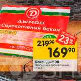 Скидка: Бекон ДЫМОВ Венгерский сырокопченый. 200г.
