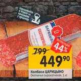 Скидка: Колбаса ЦАРИЦЫНО Охотничья сырокопченая, 1 кг