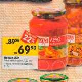 Скидка: Овощи ЕКО