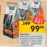 Магазин:Перекрёсток,Скидка:Cyn YELLI