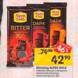 Перекрёсток Акции - Шоколад Alpen Gold