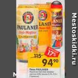 Перекрёсток Акции - Пиво PAULANER