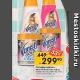 Скидка: Пятновыводитель VANISH Gold OXI