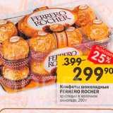 Перекрёсток Акции - Конфеты Шоколадные FERRERO ROCHER