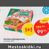 Магазин:Пятёрочка,Скидка:Котлеты Белорусские, сочные, 500 г