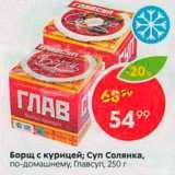 Магазин:Пятёрочка,Скидка:Борщ с курицей; Суп Солянка, по-домашнему. Главсуп, 250 г