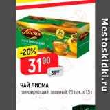 Магазин:Верный,Скидка:ЧАЙ ЛИСМА тонизирующий, зеленый, 25 пак, х 15г