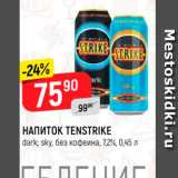 Магазин:Верный,Скидка:Напиток TENSTRIKE