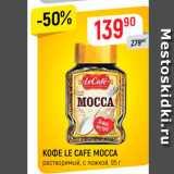 Скидка: Кофе  LE CAFE MOCCA