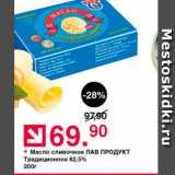 Магазин:Оливье,Скидка:Масло сливочное ЛАВ ПРОДУКТ Традиционное