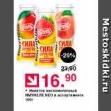 Магазин:Оливье,Скидка:Напиток кисломолочный ИМУНЕЛЕ NEO в ассортименте 100г