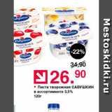 Магазин:Оливье,Скидка:Паста творожная Савушкин в ассортименто 3,5% 120г