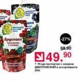 Скидка: Ягода протертая с сахаром ДМИТРОВСКИЙ в ассортименте 250г