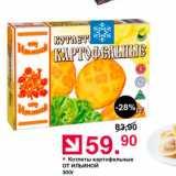 Магазин:Оливье,Скидка:Котлеты картофельные от Ильиной 300г