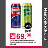 Скидка: Коктейль слабоалкогольный ОЧАКОВо Джин-тоник, Сидор 9% 0,5л ж/б