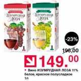 Вино ИЗУМРУДНАЯ ЛОЗА 11%, Объем: 1 л