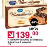 Торт КОЛОМЕНСКОЕ Шоколадница с фундуком, Вес: 270 г