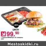 Магазин:Оливье,Скидка:Бургер МИРАТОРГ из говядины