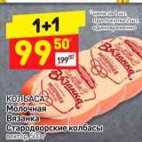 КОЛБАСА Молочная Вязанка, Стародворские колбасы, Вес: 500 г