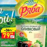 Скидка: Майонез Ряба, оливковый 67%