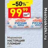 Дикси Акции - Мороженое  НАСТОЯЩИЙ  ПЛОМБИР 400 г