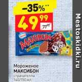 Дикси Акции - Мороженое Максибон