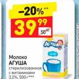 Дикси Акции - Молоко Агуша 3,2%