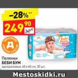 Дикси Акции - Пеленки Беби Бум одноразовые, 60х60см
