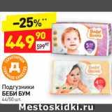 Дикси Акции - Подгузники БЕБИ БУМ 44/50 шт