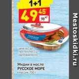 Дикси Акции - Мидии в масле  РУССКОЕ МОРЕ  классик, 150 г