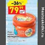 Дикси Акции - Икра мойвы МЕРИДИАН подкопченная в сливочном соусе, 180 г