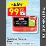 Дикси Акции - Крабовые палочки  ВИЧИ с мясом натурального краба, 250 г